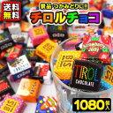【送料無料】【景品用】【バラまき用】チロルチョコ1080個(