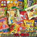 【送料無料】【まとめ買い】【お菓子詰合せ】小袋スナック菓子33点+うまい棒3本おまけ付きの商品画像