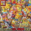 【送料無料】【まとめ買い】【お菓子詰合せ】小袋スナック駄菓子100点+うまい棒5本おまけ付きの商品画像