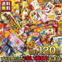 【送料無料】【まとめ買い】【お菓子詰合せ】駄菓子いろいろ120点+うまい棒5本おまけ付きの商品画像