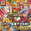 【送料無料】【まとめ買い】【駄菓子詰合せ】スナック菓子少なめ!駄菓子いろいろ 150点 詰合せ