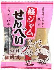 【やおきん】30円 復刻梅ジャムせんべい(10袋入)