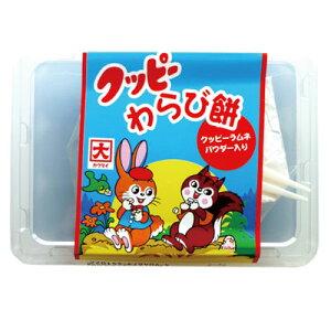 【駄菓子】200円 クッピーわらび餅(12個入)