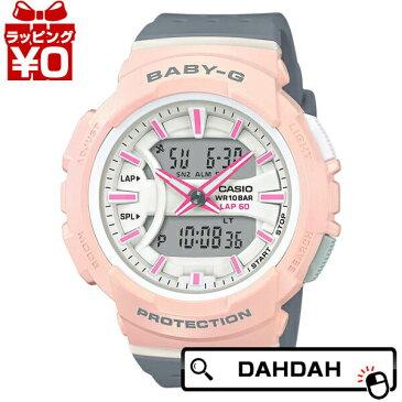 【クーポン利用で10%OFF】BGA-240-4A2JF BABY-G ベビーG ベイビージー ベビージー CASIO カシオ レディース 腕時計 国内正規品