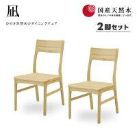 【送料無料】凪ダイニングチェア2脚セットチェア天然木檜ヒノキ無垢材オイル塗装食卓椅子リビングダイニングシギヤマ