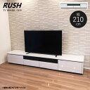 【送料無料】 RUSH ラッシュ 210 テレビボード TVボード W...