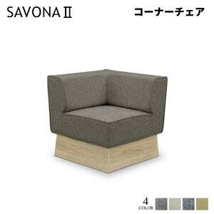 【送料無料】 SAVONA2 サボナ2 LD用《コーナーチェア》ソファ コンパクト 椅子 ダイニング リビング モダン カフェ 西海岸 おしゃれ 人気 シンプル