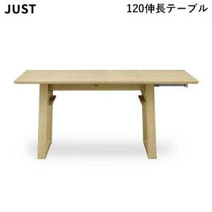 【送料無料】 JUST ジャスト 幅120 伸長テーブル《幅120〜150cm》LD ダイニングテーブル 食卓リビング ダイニング エクステンションテーブル 機能的 新生活 人気 おしゃれ シンプル モダン