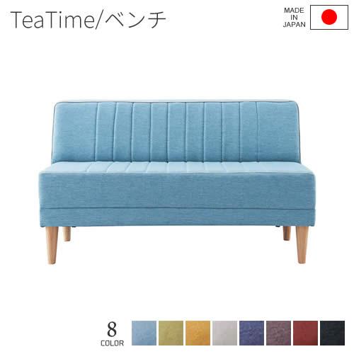 Tea Time ティータイム 国産 ベンチ ソファ 日本製 LDソファ JAM ジャム 新生活 人気 シンプル 北欧:dai8