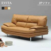 【送料無料】【開梱設置無料】EVITAエヴィータ革張り2Pソファ