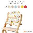すくすくチェア プラス《専用チェアクッション》日本製 ベビーチェア ハイチェア 赤ちゃん 椅子 イス 木製 子供 北欧 ベビー かわいい 新生活 人気 おしゃれ 出産祝い