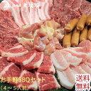 お手軽BBQセット1.5kg(4〜5人前) 送料無料 牛肉 ...
