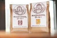 まほろば大仏プリン本舗特製のコーヒーです。