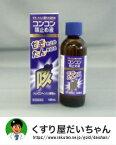 【第(2)類医薬品】コンコン咳止め液120mlせき、たんに優れた効きめ