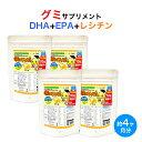 DHA・EPA・レシチンをグミで補う♪【DHA+EPAグミ型サプリOh!かしこ組 60粒入×4個セット】ω4お得なDHA・EPAグミ4個セット!健康食品/グミサプリメント/グミサプリ/マルチビタミン/ビタミン/オメガ/子供