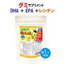 【できたて味をお届け♪】DHA+EPAグミ型サプリOh!かしこ組 60粒入グミサプリメント期間限定!10粒増量中♪ゆうパケット発送♪【健康食品】ω1