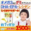 【OMEGA3配合】DHA+EPAにレシチンをプラス!グミ型サプリメントOh!かしこ組60粒入り