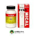 【マイカル(2000粒)】鉄 リン カルシウム をバランス良く含んだ栄養補助食品