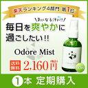 【定期購入・制汗剤】オドレミスト 60mlod1