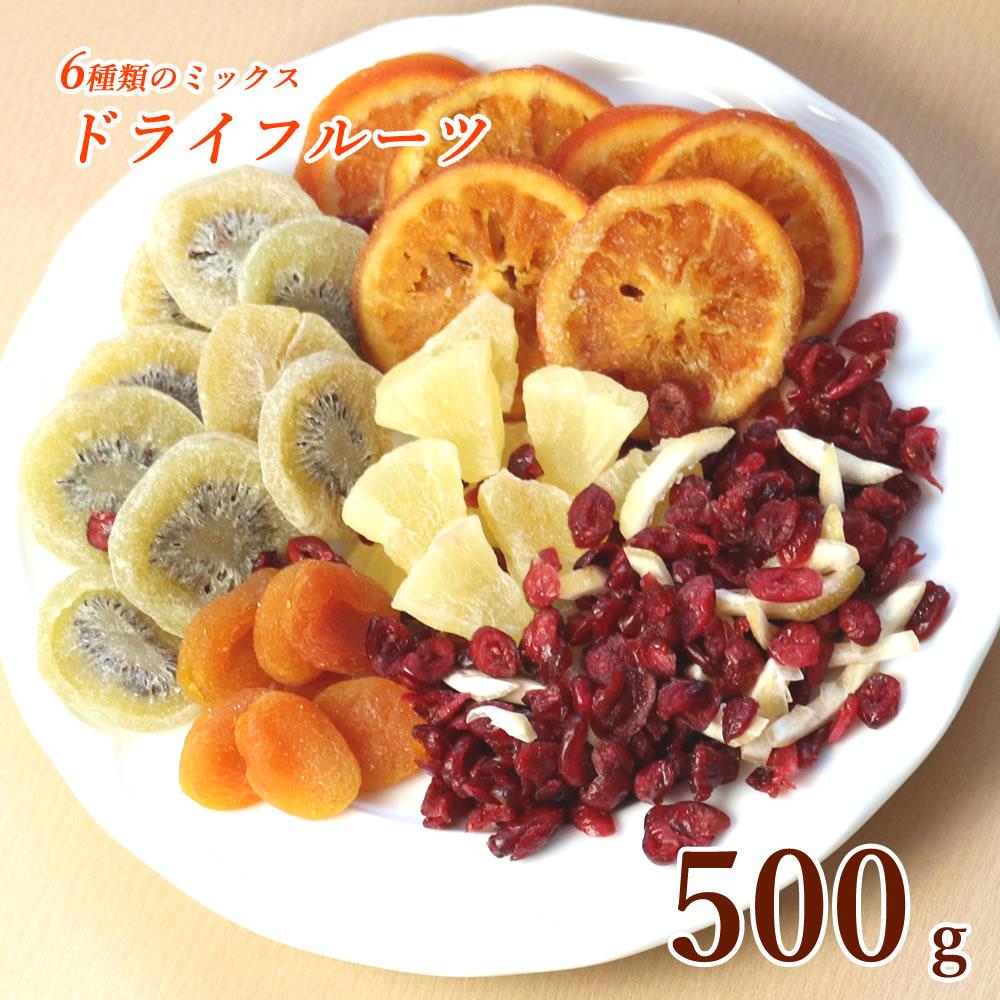 ドライフルーツ ミックス 500g 6種類のプレミアムミックスセット 送料無料 お中元 ギフト プレゼント 贈り物 オレンジ アプリコット キウイ クランベリー パイン レモン フルーツティー 詰め合わせ 非常食 保存食