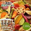15種類の野菜チップス 1380g 送料無料 230g×6セ