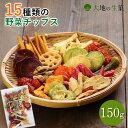 15種類の野菜チップス 150g 送料無料 野菜スナック お
