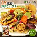 15種類の野菜チップス 230g 送料無料 野菜スナック お菓子 母の……