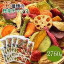 15種類の野菜チップス 2760g 送料無料 230g×12