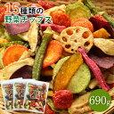 15種類の野菜チップス 690g 送料無料 230g×3セッ