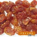 ドライトマト 230g ドライフルーツ ギフト 手土産 プレゼント フルーツティー 送料無料 トッピング ピザ プチギフト 非常食 保存食
