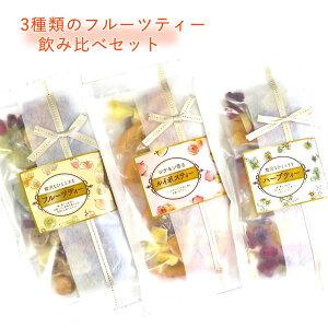 ドライフルーツティー 3種類セット 3種類の茶葉 紅茶 ハーブティー ルイボスティー ドライフルーツ ティーバック 母の日 ギフト プレゼント リボン付き 贈り物 手土産 かわいい おしゃれ 人気 送料無料