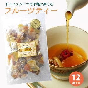 6種類のフルーツティー 12個セット 送料無料 食べられる 大容量 紅茶 ドライフルーツ ティーバック 業務用 母の日 ギフト 贈り物 パイナップル キウイ ベリー アップル ダイエット おしゃれ 人気