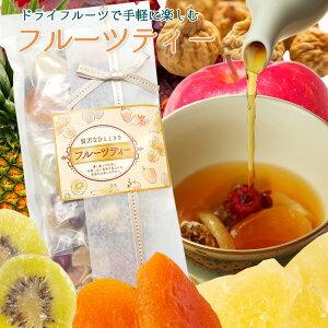フルーツティー 4個入り 6種類のドライフルーツから選べる 送料無料 紅茶 ドライフルーツ 父の日 ギフト 贈り物 ティーバック パイナップル キウイ アップル プチギフト かわいい おしゃれ フルーツエイド