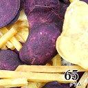 3種類の芋チップス 65g 野菜チップス スナック菓子 小袋