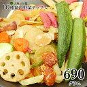 【お買い物マラソン特別価格】10種類の野菜チップス 690g