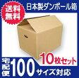 ダンボール (段ボール) 100サイズ 10枚 43×31×23.5cm ダンボール箱 あす楽 引越し 梱包 収納 ダンボール箱 取手付 ダンボール 段ボール 100 段ボール ダンボール 引っ越し ダンボール 箱 100 段ボール ダンボール箱
