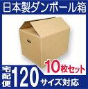 【法人様宛なら個人様も送料無料】ダンボール (段ボール) 120サイズ 10枚 45×31×30cm...