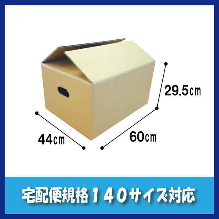【法人様宛なら個人様も】 ダンボール (段ボール) 140サイズ 30枚 60×44×29.5cm 引越し 梱包 収納 ダンボール箱 取手付 段ボール 引っ越し 140