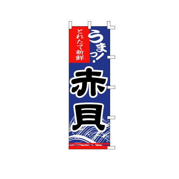 【取寄商品】【メール便可】のぼり旗「うまっ・赤貝」(のぼり,旗,ノボリ,幟,上り)