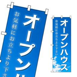 【数量割引有】【名入れ可】不動産 住宅 のぼり旗「オープンハウス」 シンプル 青空 雲 明るい 爽やか【加工オプション対応のぼり】【メール便可】