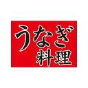 【取寄商品】フロアーマット「うなぎ料理」(玄関マット)