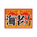 【取寄商品】フロアーマット「海老チリ」(玄関マット)