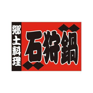 【取寄商品】フロアーマット「石狩鍋」(玄関マット)
