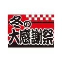 【取寄商品】フロアーマット「冬の大感謝祭」(玄関マット)...