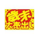 【取寄商品】フロアーマット「歳末大売出し」(玄関マット)...