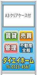 【イージーオーダー】クリアケース付きA型看板「賃貸・売買・管理」 450×910 (不動産,置看板,スタンド看板)