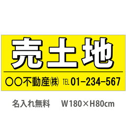 不動産横断幕「売土地」 1.8m×0.8m 黄
