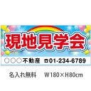 のぼり&看板ショップ 楽天市場店で買える「不動産横断幕「現地見学会」 1.8m×0.8m 虹・風船」の画像です。価格は11,880円になります。