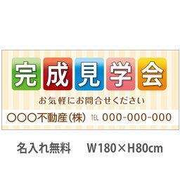 不動産横断幕「完成見学会」 1.8m×0.8m キュート