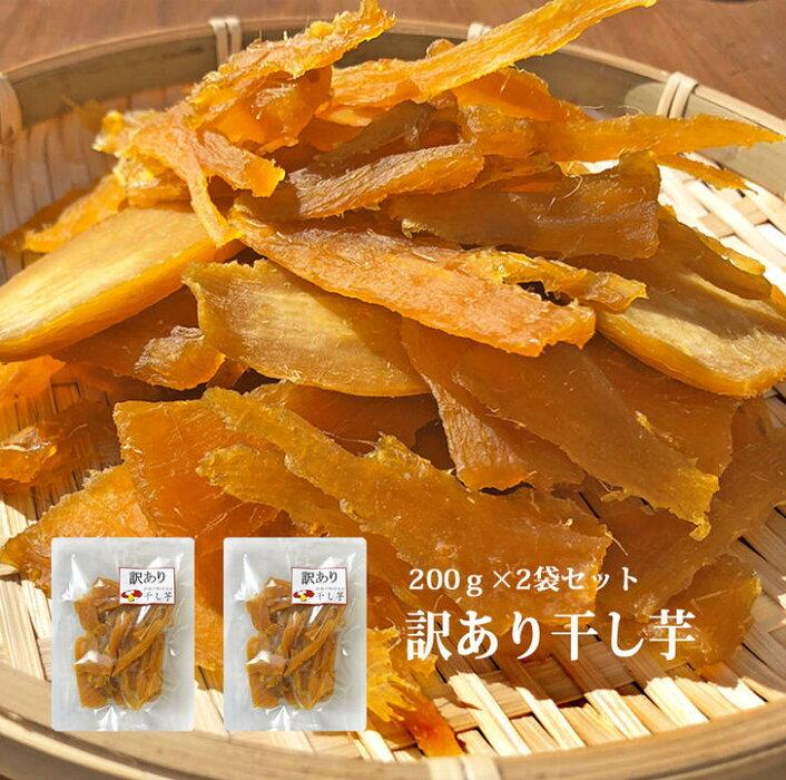 【訳あり干し芋200g×2袋セット】紅はるか熊本県産送料無料お買い得数量限定おすすめ
